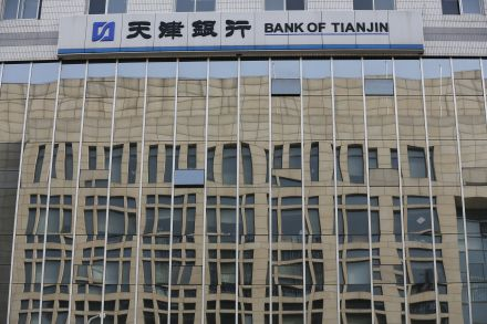 37801123 - 19_03_2016 - BANK OF TIANJIN-IPO_.jpg