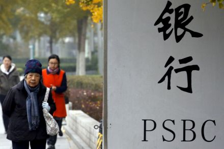 China's Postal Bank said poised to raise $US7.4 billion in IPO