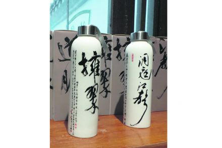 YUELE_ACADEMY_souvenir_shop_Porcelain_flasks_with_Chinese_calligraphy.jpg