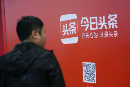 China freezes out Toutiao, Tencent apps as crackdown widens