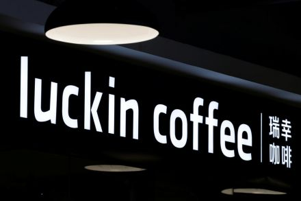 China's wannabe Starbucks brews a muddy IPO