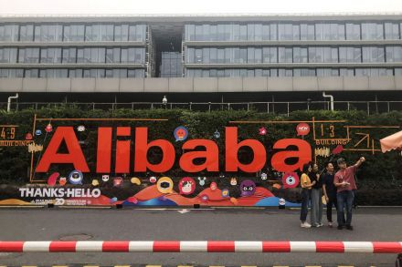 Alibaba eyes record Singles' Day sales