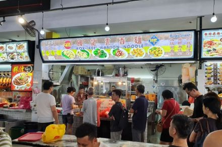 Kok Kee Wanton Noodle - 30 Foch Road - July 2019 - GOOGLE MAPS.JPG